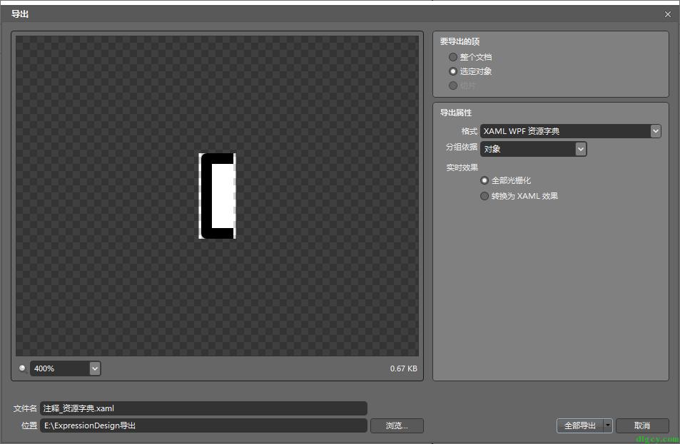 WPF 使用 Expression Design 画图导出及使用 Path 画图插图8
