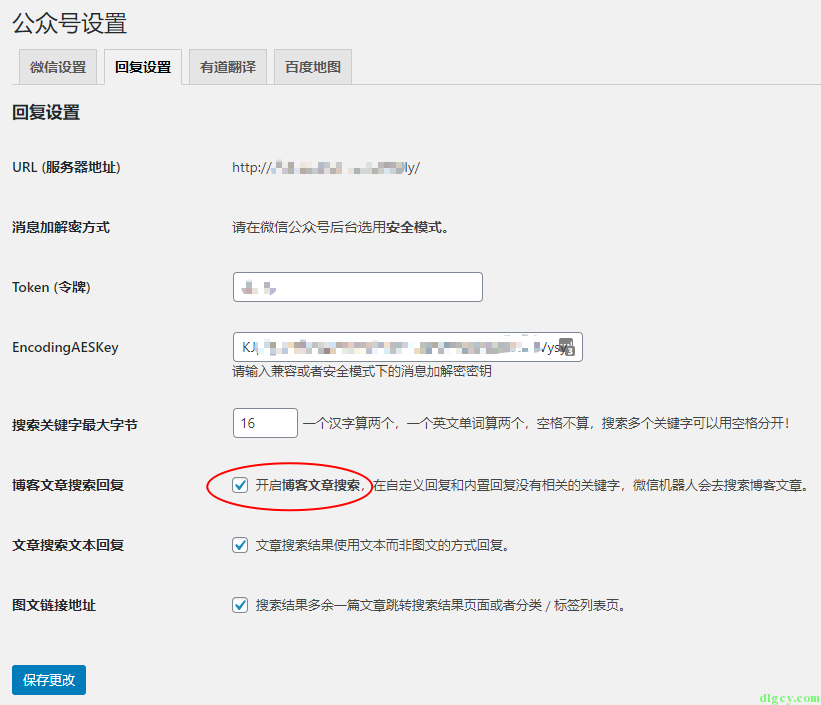 "WordPress 网站使用 ""微信机器人高级版"" 插件连通微信公众号插图4"