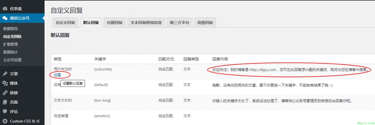 "WordPress 网站使用 ""微信机器人高级版"" 插件连通微信公众号插图6"