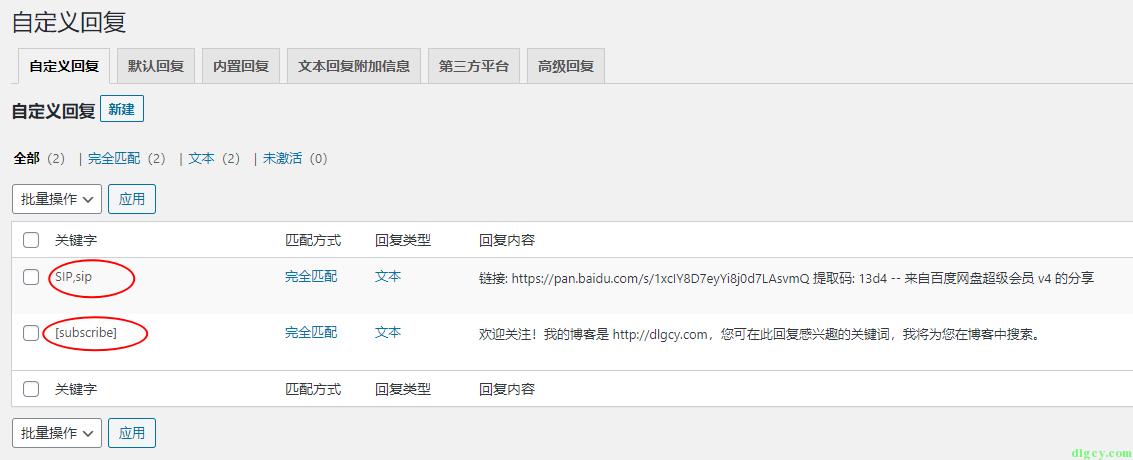 "WordPress 网站使用 ""微信机器人高级版"" 插件连通微信公众号插图7"