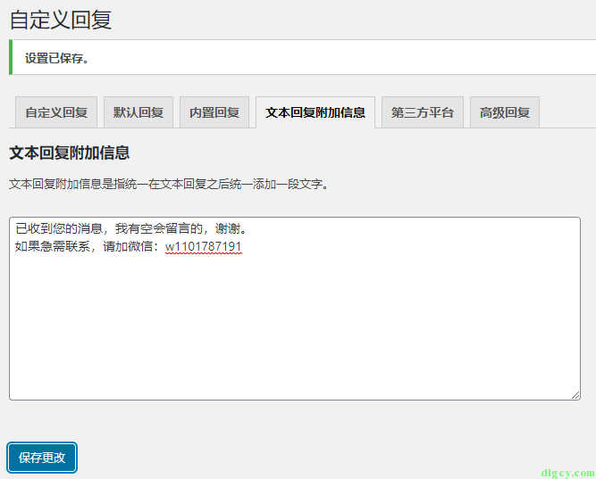"WordPress 网站使用 ""微信机器人高级版"" 插件连通微信公众号插图8"