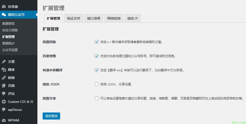 "WordPress 网站使用 ""微信机器人高级版"" 插件连通微信公众号插图9"