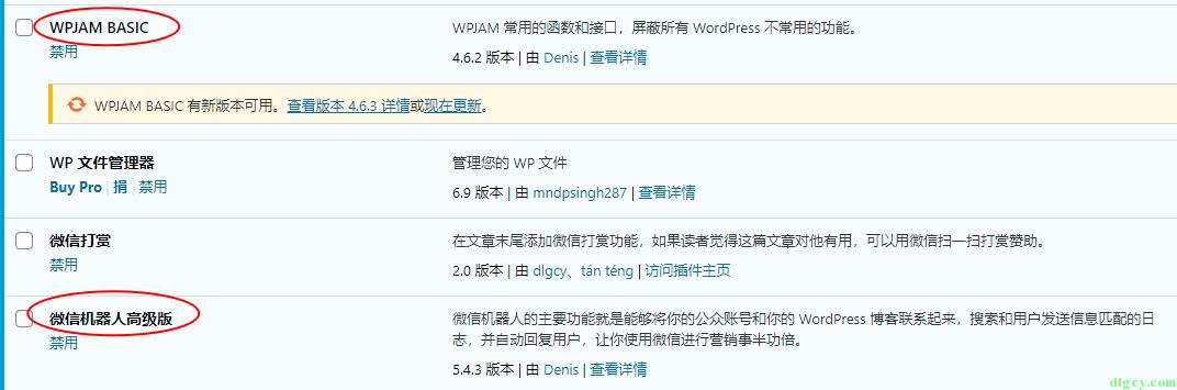 "WordPress 网站使用 ""微信机器人高级版"" 插件连通微信公众号插图"