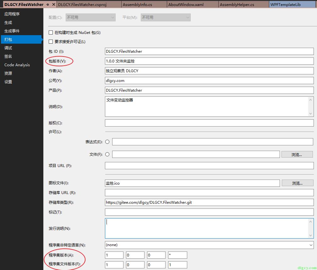 .NET SDK-Style 项目(Core、Standard、.NET5)中的版本号插图1