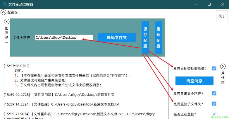 利用 C# 中的 FileSystemWatcher 制作一个文件夹监控小工具插图1