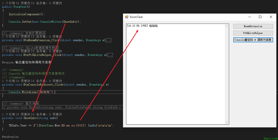 C# 在自定义的控制台输出重定向类中整合调用方信息插图1