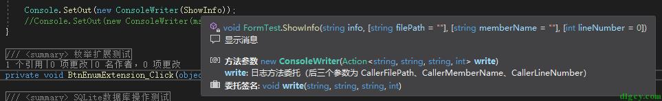 C# 在自定义的控制台输出重定向类中整合调用方信息插图3