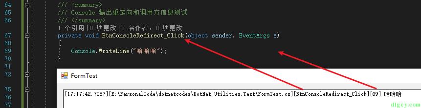 C# 在自定义的控制台输出重定向类中整合调用方信息插图4