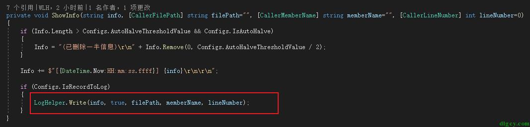 C# 在自定义的控制台输出重定向类中整合调用方信息插图5