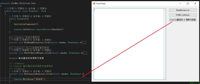 C# 在自定义的控制台输出重定向类中整合调用方信息插图