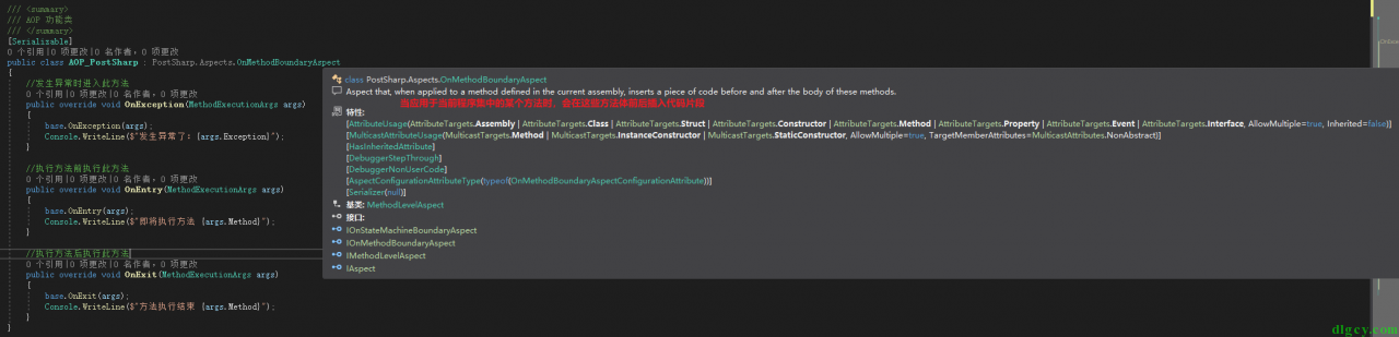 PostSharp 中 AOP 功能的简单使用插图1