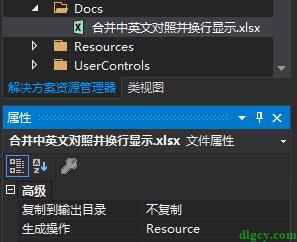 WPF 表格控件 ReoGrid 的简单使用插图4