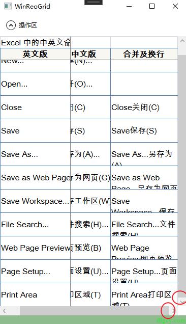 WPF 表格控件 ReoGrid 的简单使用插图7