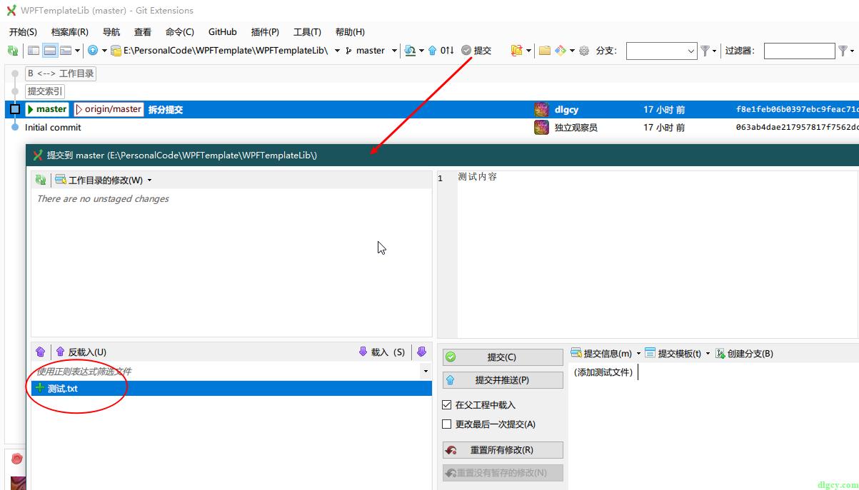 通过 GitExtensions 来使用 Git 子模块功能插图11