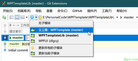 通过 GitExtensions 来使用 Git 子模块功能插图14