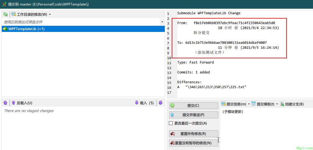 通过 GitExtensions 来使用 Git 子模块功能插图16