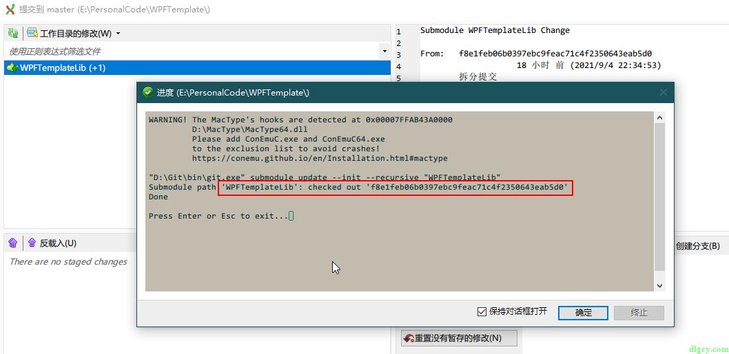 通过 GitExtensions 来使用 Git 子模块功能插图22