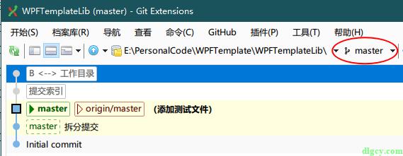 通过 GitExtensions 来使用 Git 子模块功能插图25