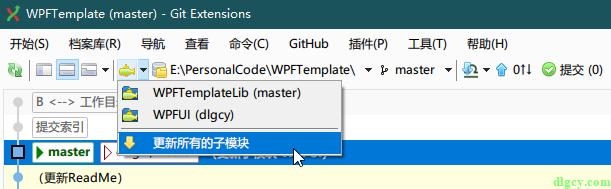 通过 GitExtensions 来使用 Git 子模块功能插图29