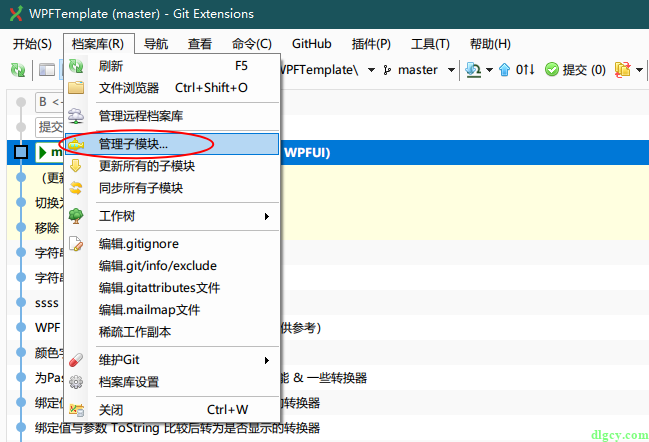 通过 GitExtensions 来使用 Git 子模块功能插图3