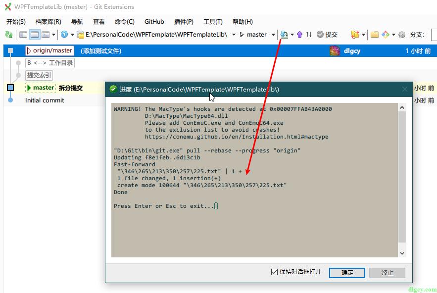 通过 GitExtensions 来使用 Git 子模块功能插图30