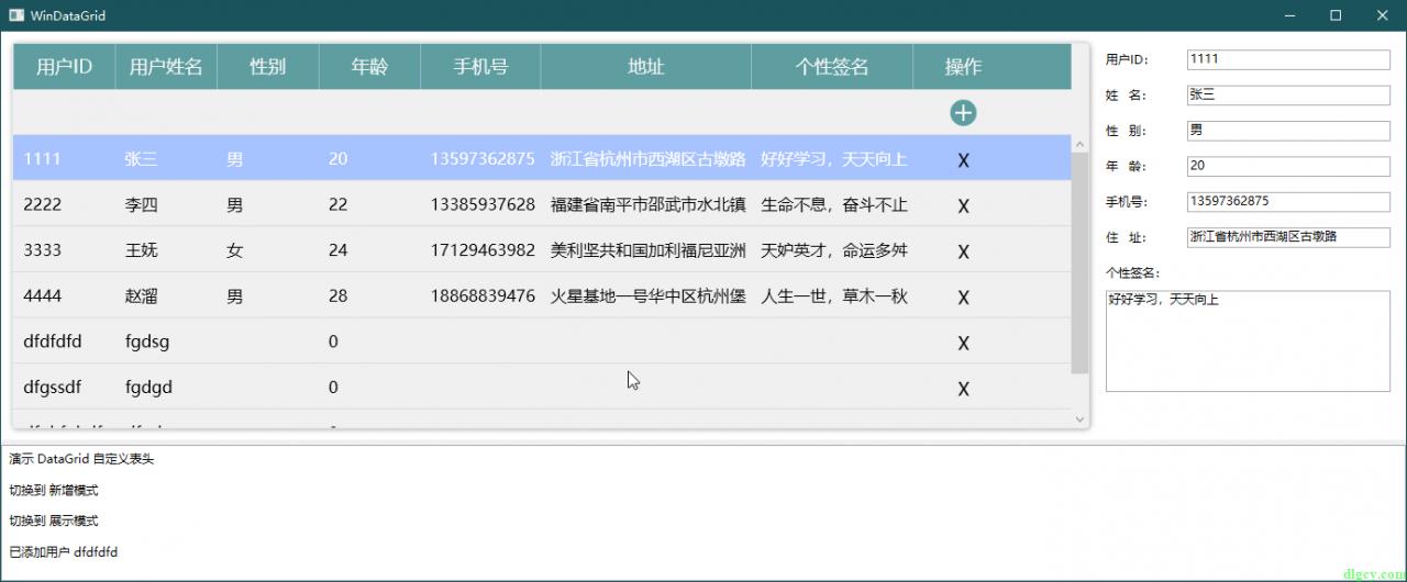 WPF DataGrid 通过自定义表头模拟首行固定插图1
