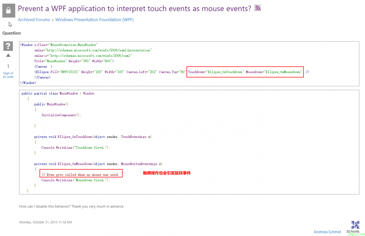 WPF 触屏事件后触发鼠标事件的问题及 DataGrid 误触问题插图2