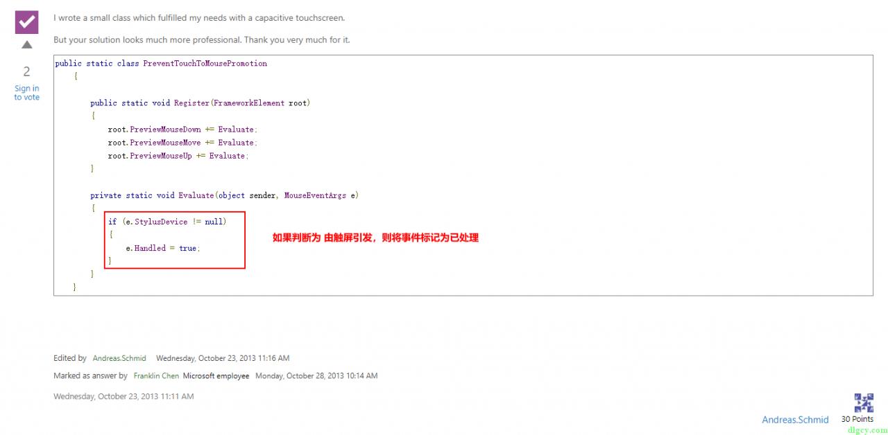 WPF 触屏事件后触发鼠标事件的问题及 DataGrid 误触问题插图3