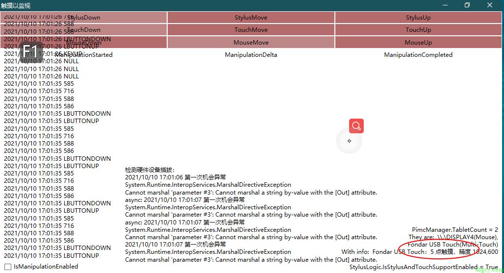 WPF 触屏事件后触发鼠标事件的问题及 DataGrid 误触问题插图6